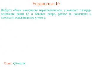 Упражнение 10Найдите объем наклонного параллелепипеда, у которого площадь основа