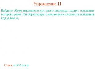 Упражнение 11Найдите объем наклонного кругового цилиндра, радиус основания котор