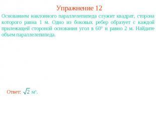 Упражнение 12Основанием наклонного параллелепипеда служит квадрат, сторона котор