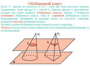 Обобщенный конусПусть F - фигура на плоскости π, и S - точка вне этой плоскости.