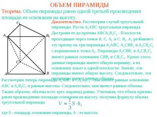ОБЪЕМ ПИРАМИДЫТеорема. Объем пирамиды равен одной третьей произведения площади е
