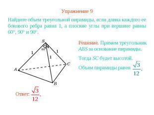 Упражнение 9Найдите объем треугольной пирамиды, если длина каждого ее бокового р