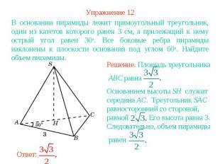 Упражнение 12В основании пирамиды лежит прямоугольный треугольник, один из катет