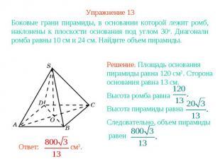 Упражнение 13Боковые грани пирамиды, в основании которой лежит ромб, наклонены к
