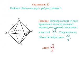 Упражнение 17Найдите объем октаэдра с ребром, равным 1. Решение. Октаэдр состоит