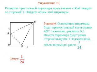 Упражнение 19Развертка треугольной пирамиды представляет собой квадрат со сторон