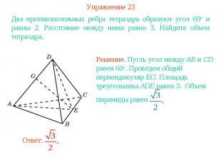 Упражнение 23Два противоположных ребра тетраэдра образуют угол 60о и равны 2. Ра