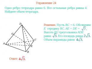 Упражнение 24Одно ребро тетраэдра равно 6. Все остальные ребра равны 4. Найдите