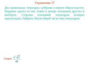 Упражнение 27Два правильных тетраэдра с ребрами a имеют общую высоту. Вершина од