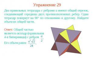 Упражнение 29Два правильных тетраэдра с ребрами a имеют общий отрезок, соединяющ