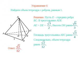 Упражнение 6Найдите объем тетраэдра с ребром, равным 1.Решение. Пусть E – середи