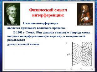 Физический смысл интерференции:Наличие интерференции является признаком волновог