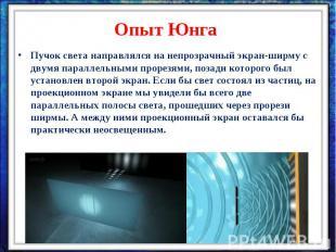 Опыт ЮнгаПучок света направлялся на непрозрачный экран-ширму с двумя параллельны