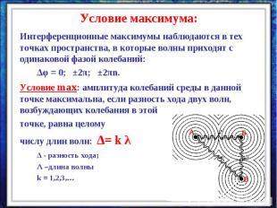 Условие максимума:Интерференционные максимумы наблюдаются в тех точках пространс