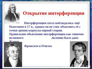 Открытие интерференцииИнтерференция света наблюдались ещё Ньютоном в 17 в., одна
