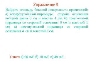 Упражнение 8Найдите площадь боковой поверхности правильной: а) четырёхугольной п