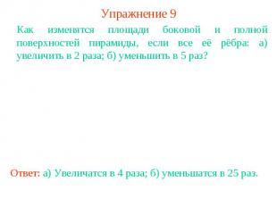 Упражнение 9Как изменятся площади боковой и полной поверхностей пирамиды, если в