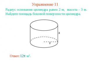 Упражнение 11Радиус основания цилиндра равен 2 м, высота - 3 м. Найдите площадь