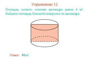Упражнение 12Площадь осевого сечения цилиндра равна 4 м2. Найдите площадь боково