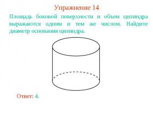Упражнение 14Площадь боковой поверхности и объем цилиндра выражаются одним и тем