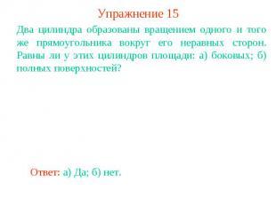 Упражнение 15Два цилиндра образованы вращением одного и того же прямоугольника в