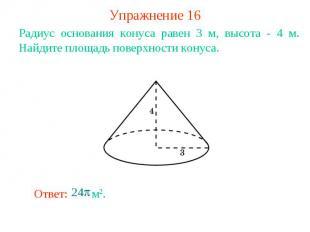 Упражнение 16Радиус основания конуса равен 3 м, высота - 4 м. Найдите площадь по