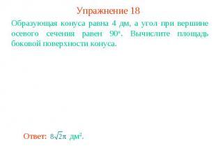 Упражнение 18Образующая конуса равна 4 дм, а угол при вершине осевого сечения ра