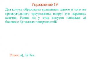 Упражнение 19Два конуса образованы вращением одного и того же прямоугольного тре