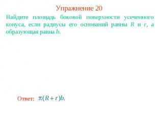 Упражнение 20Найдите площадь боковой поверхности усеченного конуса, если радиусы