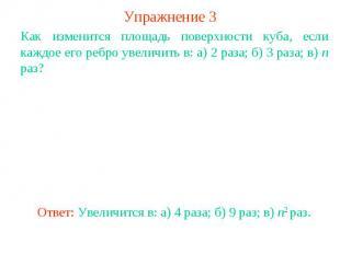 Упражнение 3Как изменится площадь поверхности куба, если каждое его ребро увелич