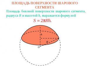 ПЛОЩАДЬ ПОВЕРХНОСТИ ШАРОВОГО СЕГМЕНТАПлощадь боковой поверхности шарового сегмен