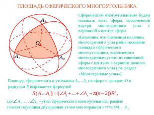 ПЛОЩАДЬ СФЕРИЧЕСКОГО МНОГОУГОЛЬНИКАСферическим многоугольником будем называть ча