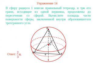 Упражнение 14В сферу радиуса 1 вписан правильный тетраэдр, и три его грани, исхо