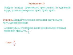 Упражнение 15Найдите площадь сферического треугольника на единичной сфере, углы