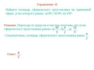 Упражнение 16Найдите площадь сферического треугольника на единичной сфере, углы