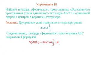 Упражнение 18Найдите площадь сферического треугольника, образованного трехгранны
