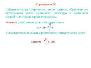 Упражнение 20Найдите площадь сферического пятиугольника, образованного пятигранн