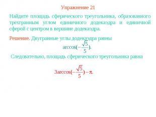 Упражнение 21Найдите площадь сферического треугольника, образованного трехгранны