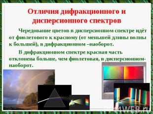Отличия дифракционного и дисперсионного спектровЧередование цветов в дисперсионн