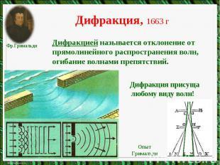 Дифракция, 1663 гДифракцией называется отклонение от прямолинейного распростране