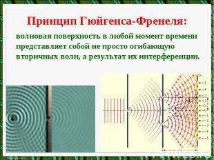 Принцип Гюйгенса-Френеля:волновая поверхность в любой момент времени представляе