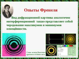 Опыты ФренеляВид дифракционной картины аналогичен интерференционной также предст