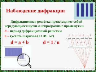 Наблюдение дифракцииДифракционная решётка представляет собой чередующиеся щели и