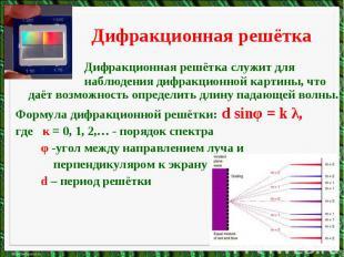 Дифракционная решёткаДифракционная решётка служит для наблюдения дифракционной к