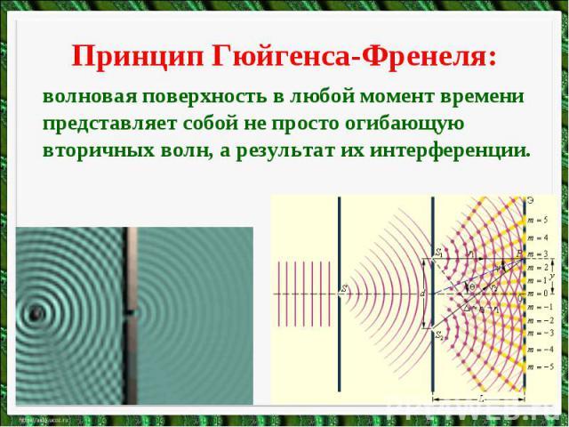 Принцип Гюйгенса-Френеля:волновая поверхность в любой момент времени представляет собой не просто огибающую вторичных волн, а результат их интерференции.