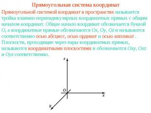 Прямоугольная система координатПрямоугольной системой координат в пространстве н