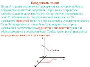 Координаты точкиПусть A - произвольная точка пространства, в котором выбрана пря