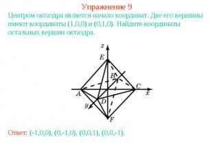 Упражнение 9Центром октаэдра является начало координат. Две его вершины имеют ко