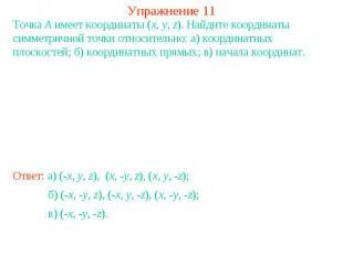 Упражнение 11Точка A имеет координаты (x, y, z). Найдите координаты симметричной