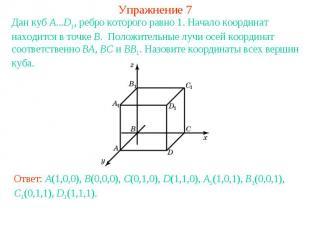 Упражнение 7Дан куб A...D1, ребро которого равно 1. Начало координат находится в